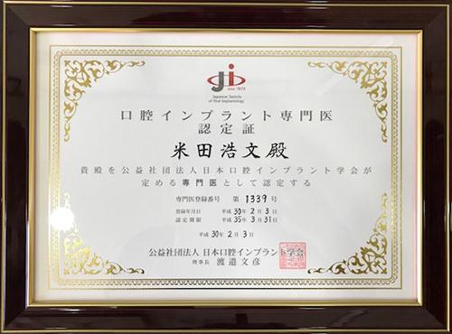 日本口腔インプラント学会 口腔インプラント専門医認定証